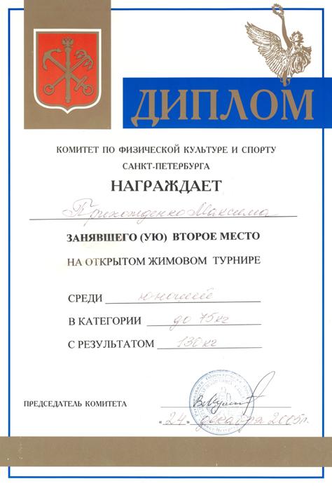 2 место в категории до 75 кг с результатом 130 кг на Санкт-Петербургском открытом жимовом турнире 24 декабря 2005 года