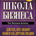 Роберт Кийосаки - Школа бизнеса