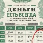 Роман Аргашоков - Деньги есть всегда