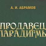Антон Абрамов - Продавец парадигмы