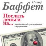 Питер Баффет - Послать деньги на...