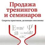 А.Парабеллум - Продажа тренингов и семинаров