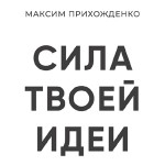 Максим Прихожденко - Сила твоей Идеи
