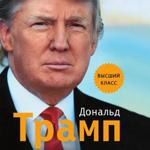 Дональд Трамп - Думай, как чемпион