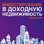 Наталия Закхайм - Инвестирование в доходную недвижимость