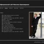 Запуск сайта prihozhdenko.ru
