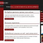 Пользовательская оптимизация сайта