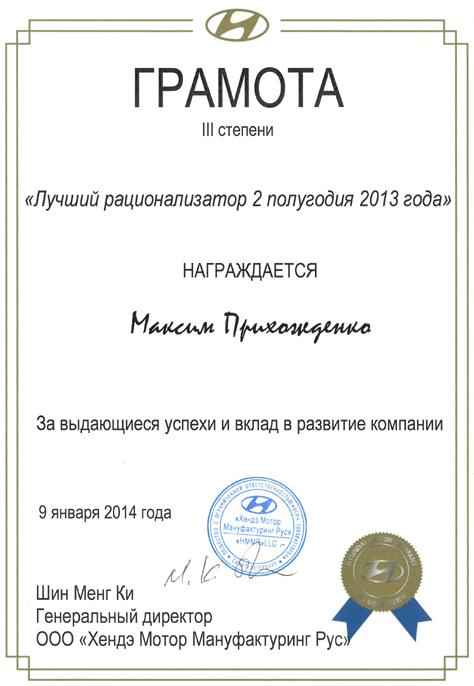 3 место в Системе рационализаторских предложений Hyundai в 2013 году
